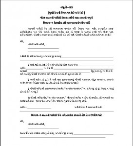 gujarat-rto-form_2
