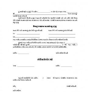 gujarat-rto-form_3