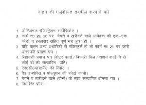 haryana-rto-form_10